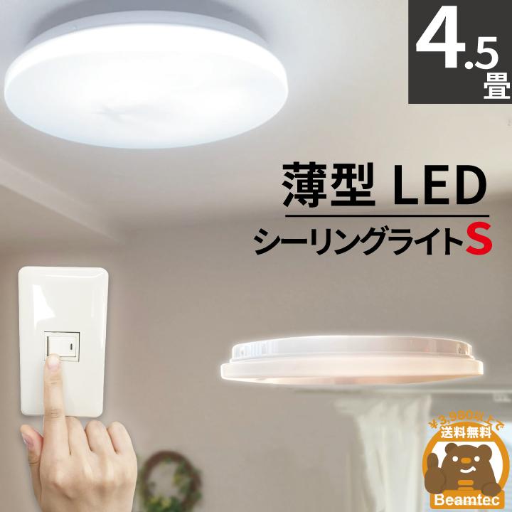 BYC330Y 20時~半額タイムセール開催 LEDシーリングライト ~4.5畳 1800lm LED お見舞い お値打ち価格で 小型 昼光色 ミニシーリングライト