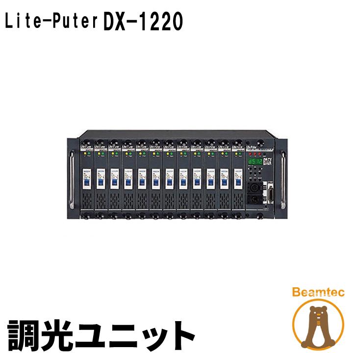 Lite-Puter ライトピューター DX-1220 調光ユニット ビームテック