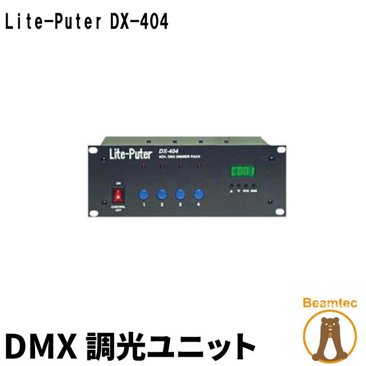 Lite-Puter ライトピューター DX-404 DMX 調光ユニット ビームテック