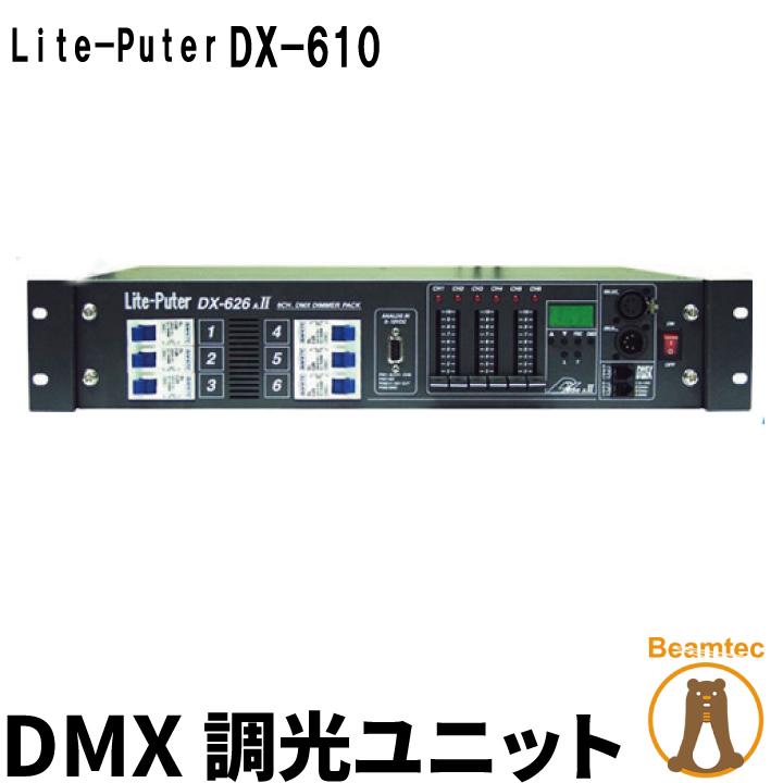 Lite-Puter ライトピューター DX-610 DMX 調光ユニット ビームテック