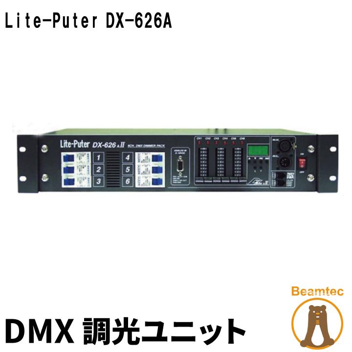 Lite-Puter ライトピューター DX-626A DMX 調光ユニット ビームテック