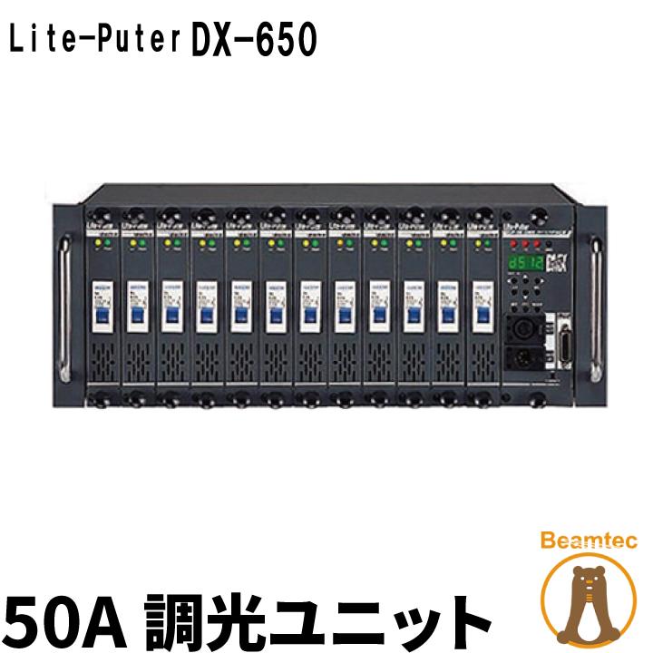 Lite-Puter ライトピューター DX-650 50A 調光ユニット ビームテック