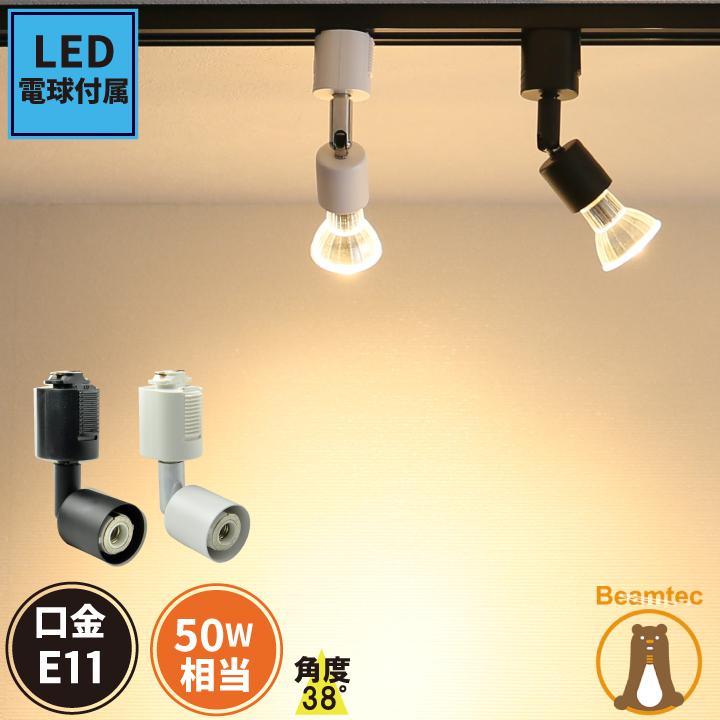 お気に入 LED電球付き 黒 電球色 E11RAIL-K-LDR6L 昼白色 E11RAIL-K-LDR6N 白 E11RAIL-LDR6L E11RAIL-LDR6N E11RAIL-LDR6-E11 レールライト ライト ダクトレール 50W 照明 スポットライト ビームテック 訳あり E11