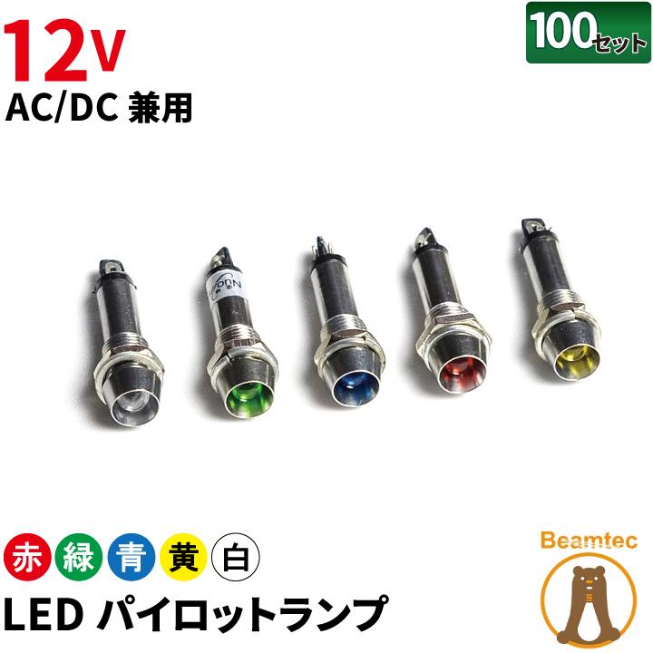 100個セット LED パイロットランプ AC DC兼用 12V EP-8R-12--100 赤色 EP-8G-12--100 緑色 EP-8B-12--100 青色 EP-8Y-12--100 黄色 EP-8C-12--100 白色 ビームテック