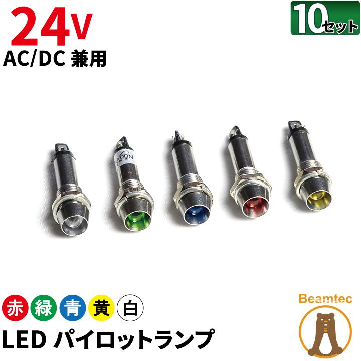 EP-8-24--10 赤 EP-8R-24--10 緑 EP-8G-24--10 青 EP-8B-24--10 黄 EP-8Y-24--10 白 EP-8C-24--10 20時~半額タイムセール開催 数量限定 DC兼用 青色 ビームテック 黄色 緑色 AC LED 赤色 24V パイロットランプ 評価 白色 10個セット セール