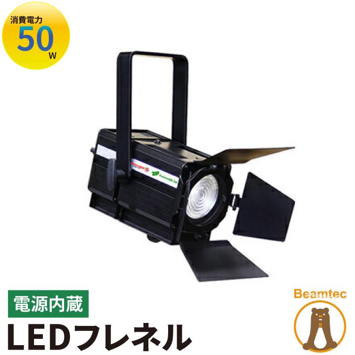 LED電球 スポットライト E26 ハロゲン 電球色 昼光色 FRENELED50 ビームテック
