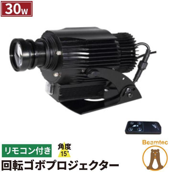 回転ゴボプロジェクター 30W リモコン付き GoboRt30W15 ビームテック