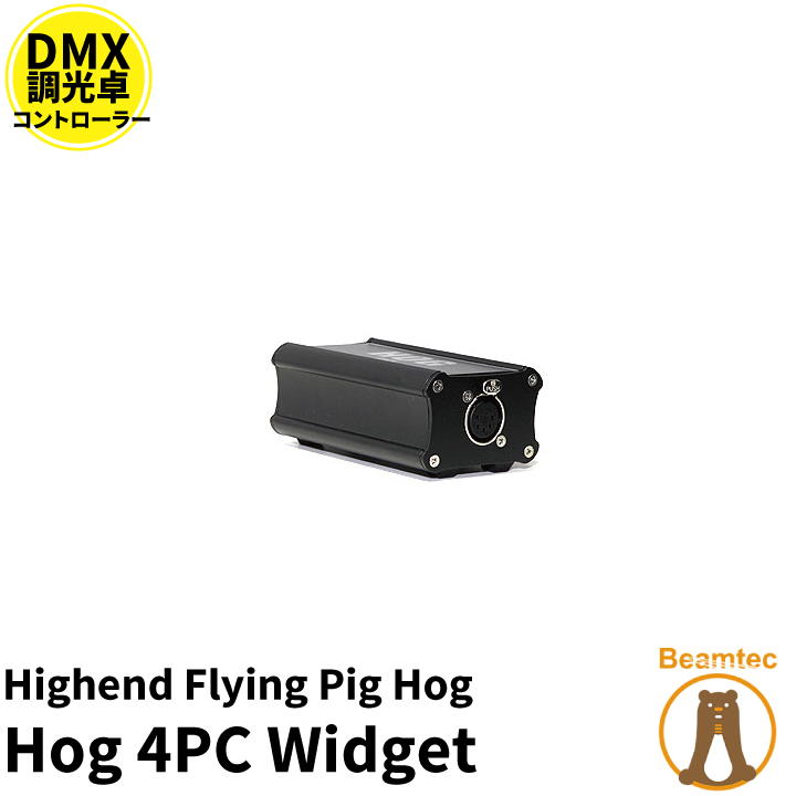 Highend Flying Pig Hog 4 PC Widget DMX 調光卓 K0106 ビームテック
