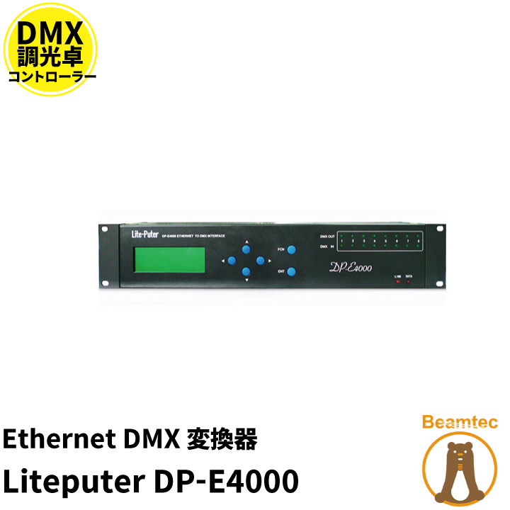 Ethernet DMX 変換機 Liteputer DP-E4000 ビームテック
