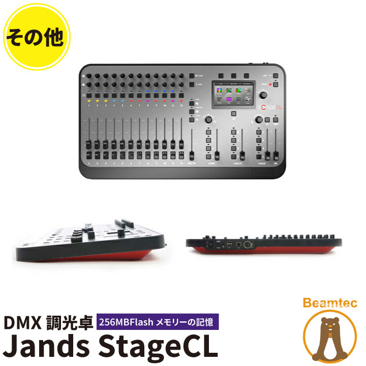 Jands StageCL DMX LED 調光卓 Touch scree k0156 ビームテック