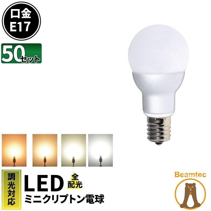 50個セット LED電球 E17 ミニクリプトン ボール球 55W 相当 濃い電球色 電球色 白色 昼光色 調光器対応 LB9717D--50 ビームテック