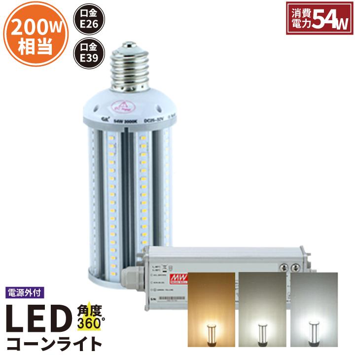 【訳あり】 LED電球 コーンライト 水銀灯 E39 E26 200W 相当 電球色 白色 昼光色 LBGE54 ビームテック