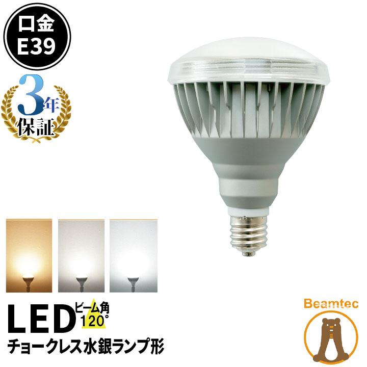 LED電球 スポットライト 500W E39 LBW5239 ハロゲン 防水 500W 相当 電球色 ハロゲン 昼白色 昼光色 LBW5239 ビームテック, タケタシ:2daf02ce --- knbufm.com
