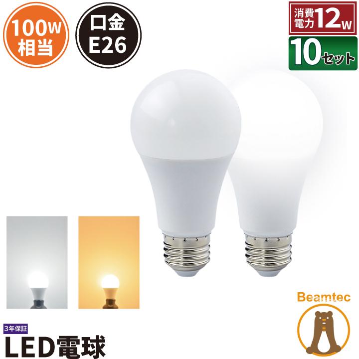 10個セット LED電球 E26 100W 相当 電球色 昼白色 LDA12-G/Z100/BT--10 ビームテック