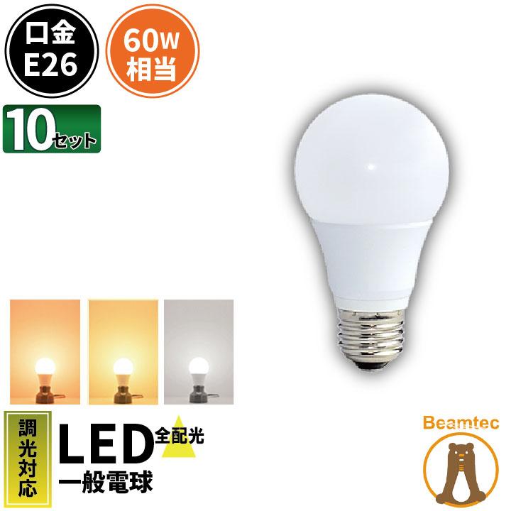 10個セット LED電球 E26 60W 相当 電球色 昼白色 調光器対応 LDA6-G/Z60/D/BT--10 ビームテック