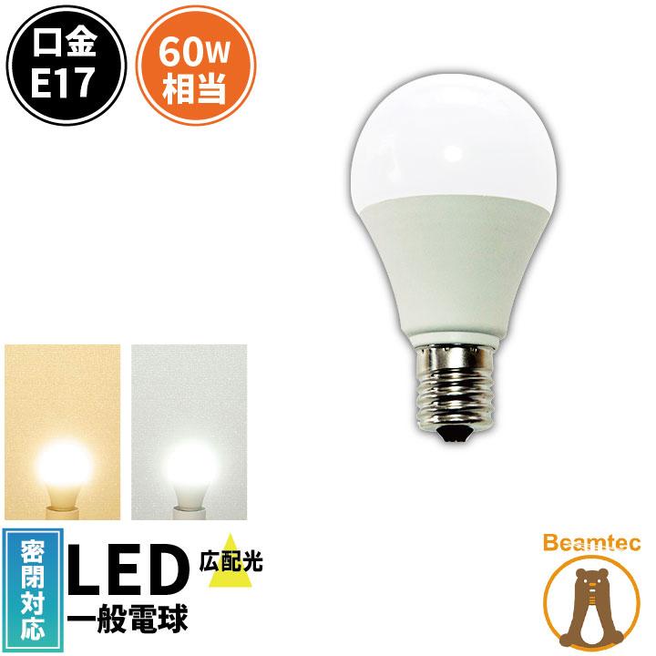 LED電球 E17 ミニクリプトン 60W 相当 電球色 昼光色 LDA7-E17C60 ビームテック