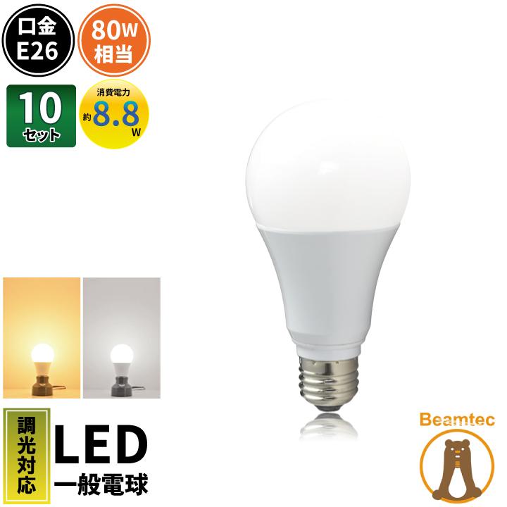 10個セット LED電球 E26 80W 相当 電球色 昼白色 調光器対応 LDA9-G/Z80/D/BT--10 ビームテック