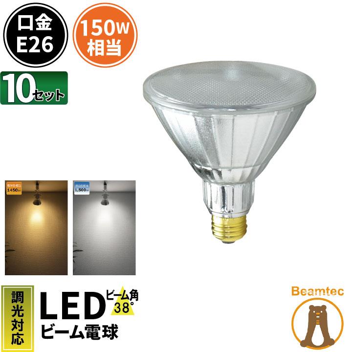 10個セット LED電球 スポットライト E26 ハロゲン 150W 相当 電球色 昼白色 調光器対応 LDR17D-W38--10 ビームテック