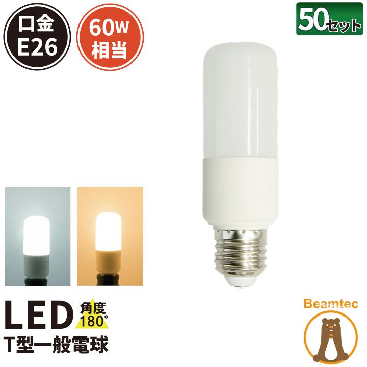 定価の67%OFF LED 高額売筋 電球 玄関 廊下 寝室 リビング 食卓 キッチン 洗面台 電球色 LDT8L-60W--50 昼光色 LDT8D-60W--50 50個セット 810lm 770lm 相当 LED電球 E26 LDT8-60W--50 ビームテック T型 180度 虫対策 60W
