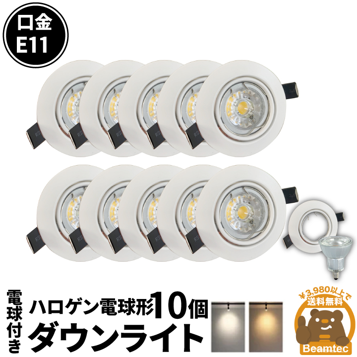 LED電球付き * LEDダウンライト 白 電球色 LDR50-LDR6L 白 昼白色 LDR50-LDR6N 10個セット LED電球付き LEDダウンライト φ75 白 50W 相当 電球色 昼白色 LDR50-LDR6 ビームテック