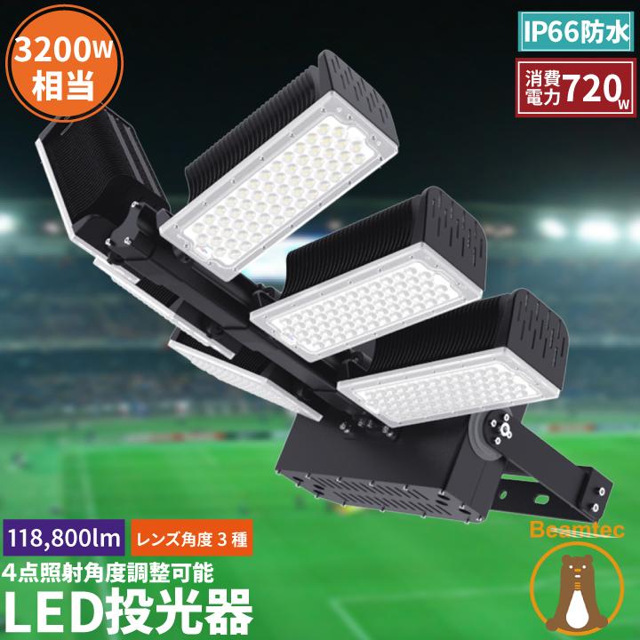 LED投光器 720W 投光器 LED 屋外 看板 駐車場 作業灯 防犯灯 LET720