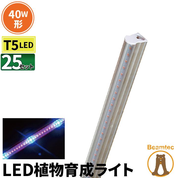 25本セット LED蛍光灯 40W 植物育成 水耕栽培 LG40-T5II--25 ビームテック
