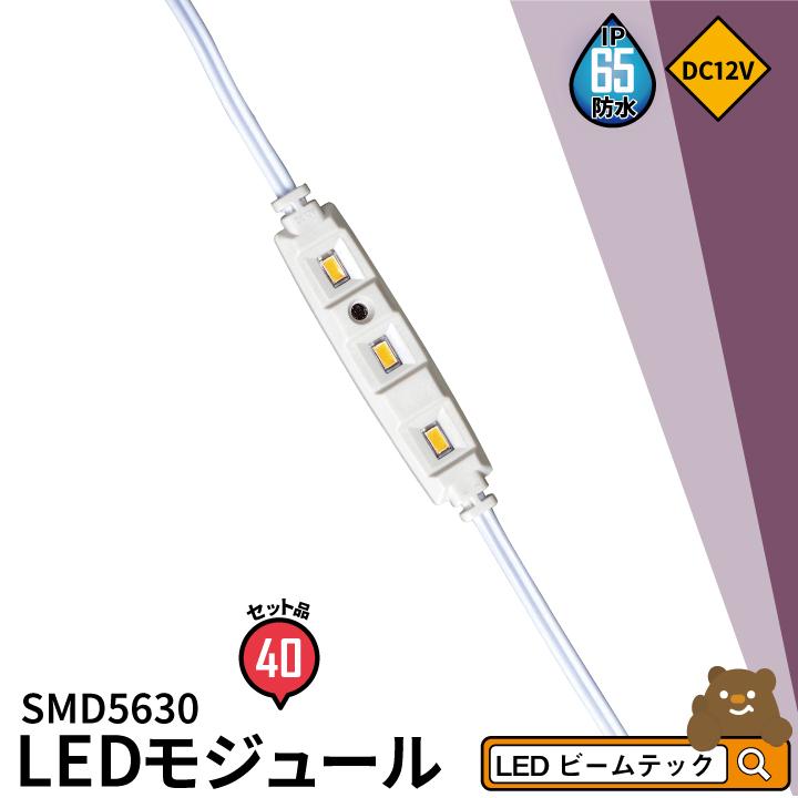 40個セット LEDモジュール DC12V 1.5W 防水 3灯 電球色 昼白色 LH56303--40 ビームテック