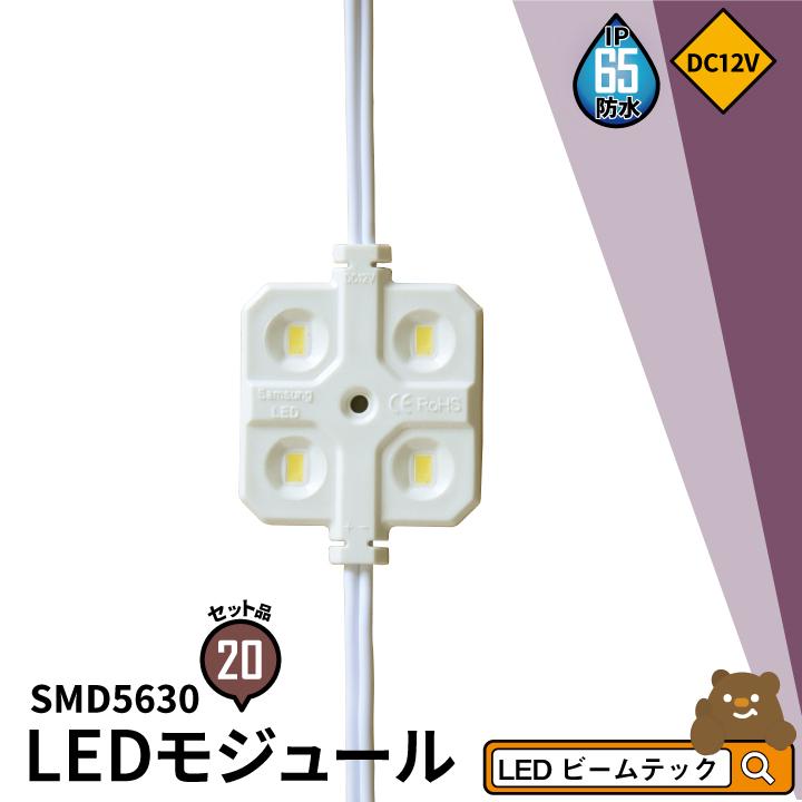 20個セット LEDモジュール DC12V 2.3W 防水 4灯 電球色 昼光色 LH56304--20 ビームテック