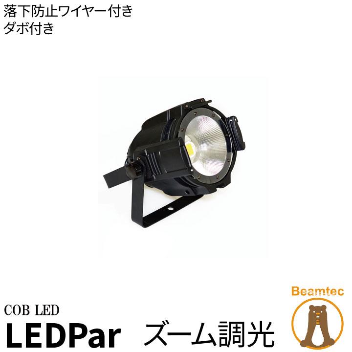 LED Par スムーズ調光 3100K COB LED DMX Control ビームテック