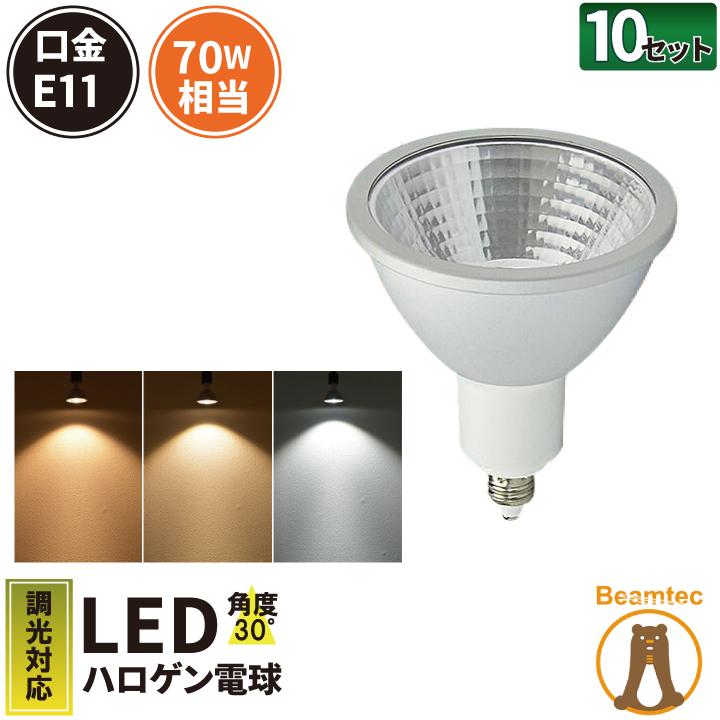 10個セット LED電球 スポットライト E11 ハロゲン 70W 相当 濃い電球色 電球色 昼光色 調光器対応 LS7111D--10 ビームテック