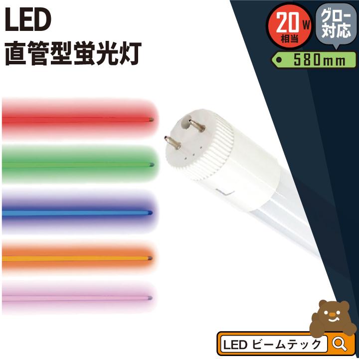 LED 蛍光灯 赤 お得なキャンペーンを実施中 LT20RS-III 緑 LT20GS-III 青 アンバー LT20OS-III ピンク 直管 ~20時タイムセール品多数ご用意 20W形 ビームテック 低価格 虫対策 LED蛍光灯 LT20PS-III 直管LED LT20RGBOP-III
