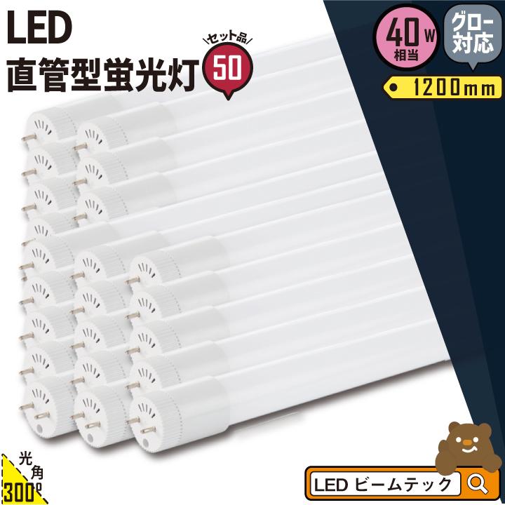 LED蛍光灯 直管 ビームテック 40W 2600lm 昼白色 50本セット 直管LED LT40KYH-III--50