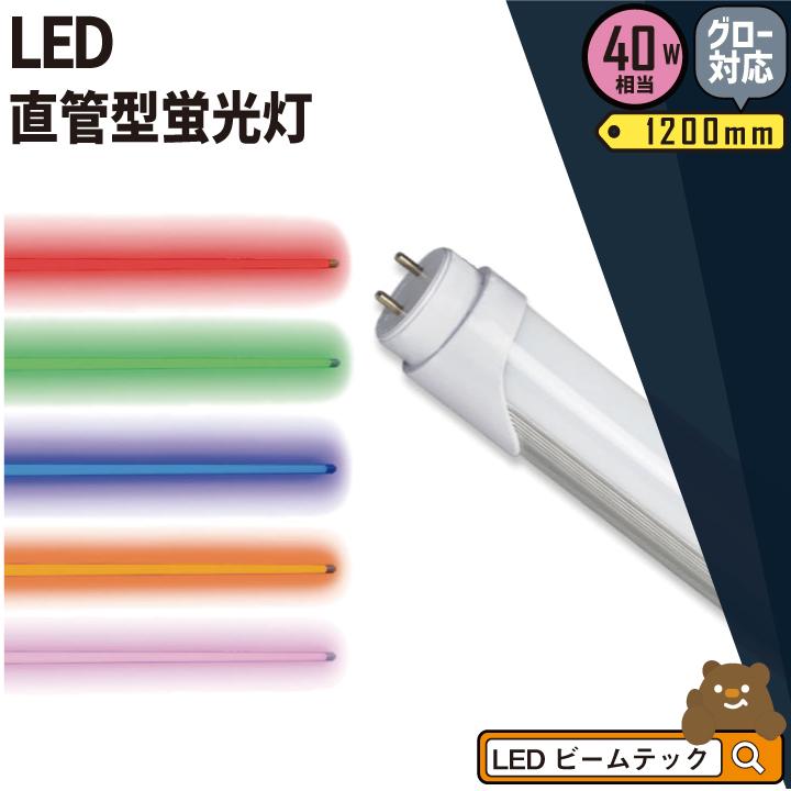 大型宅配便 特価 LED 蛍光灯 特売 赤 LT40RS-III 緑 LT40GS-III 青 LT40BS-III アンバー LT40OS-III 虫対策 ビームテック ~20時タイムセール品多数ご用意 LT40PS-III ピンク LT40RGBOP-III 40W形 直管LED 数量限定 直管 LED蛍光灯