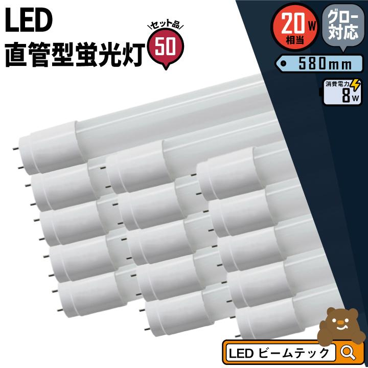 LED蛍光灯 20W 直管 昼白色 LTG20YT--50 ビームテック