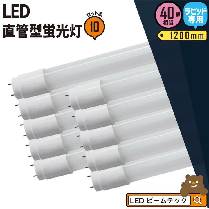 10本セット LED蛍光灯 40w型 ラピッド式器具専用 工事不要 120cm LED 蛍光灯 40W 直管 昼白色 LTG40YC-P--10 ビームテック