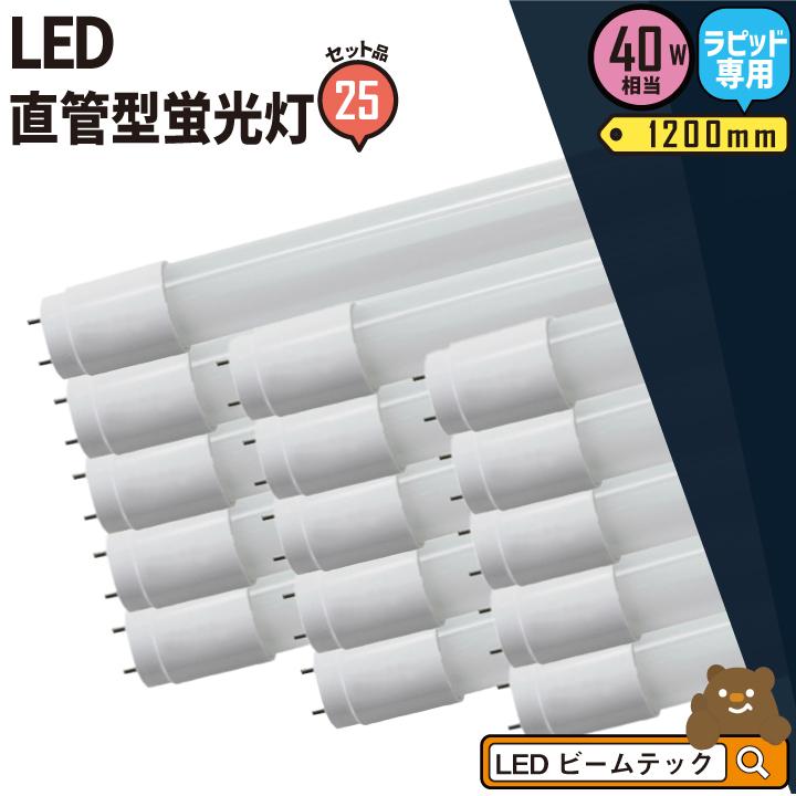 25本セット LED蛍光灯 40w型 ラピッド式器具専用 工事不要 120cm LED 蛍光灯 40W 直管 昼白色 LTG40YC-P--25 ビームテック