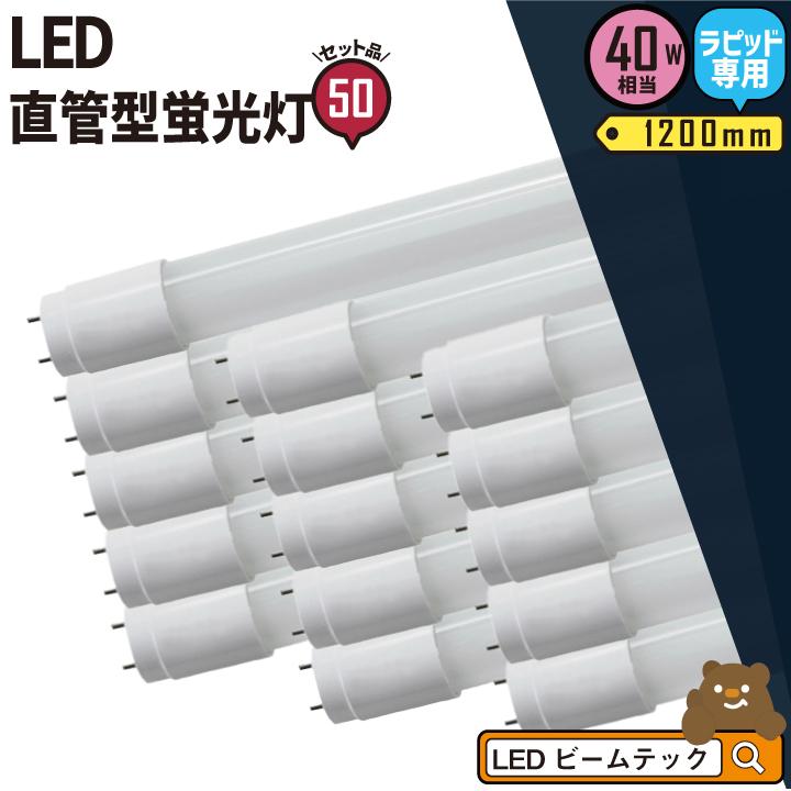 50本セット LED蛍光灯 40w型 ラピッド式器具専用 工事不要 120cm LED 蛍光灯 40W 直管 昼白色 LTG40YC-P--50 ビームテック