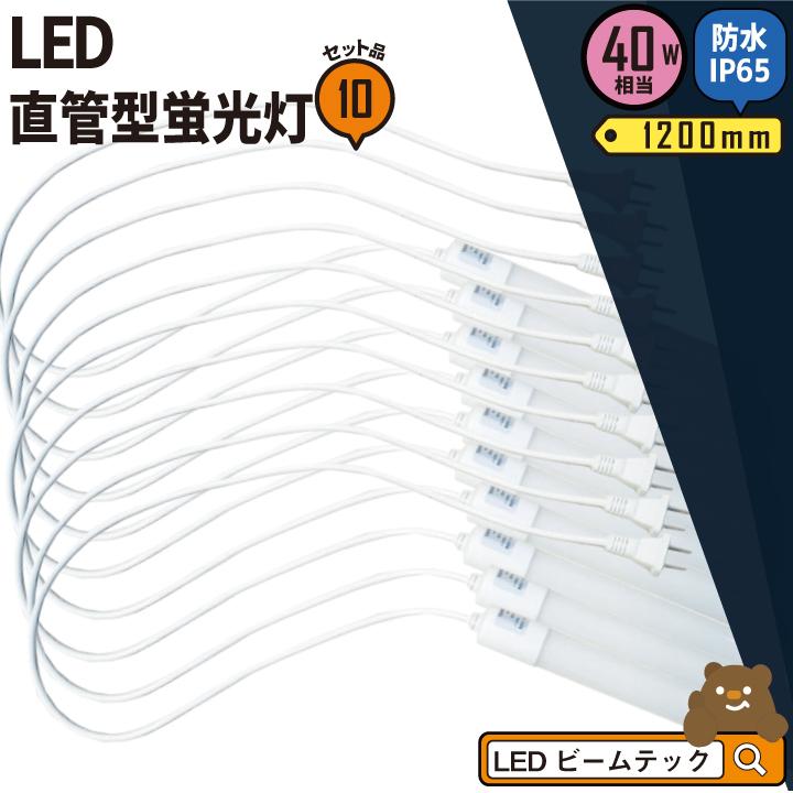 10本セット LED蛍光灯 40w型 防水 IP65 ACコード付き 工事不要 120cm LED 蛍光灯 40W 直管 昼白色 LTWP40Y--10 ビームテック