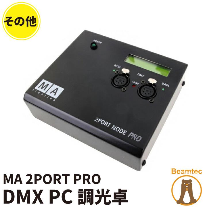 GrandMa MA 2Port Node onPC Pro 1024 Channels DMX PC 調光卓 ビームテック