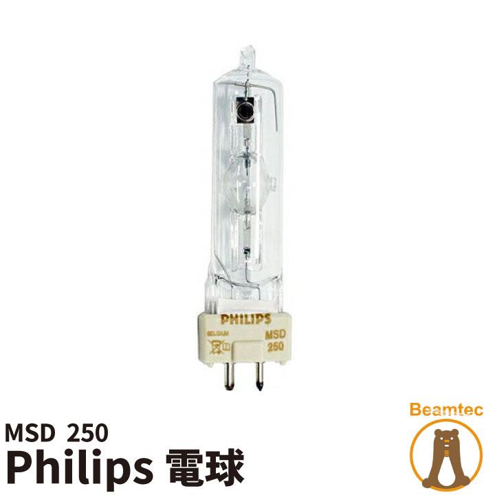 Philips 電球 MSD 250 ビームテック