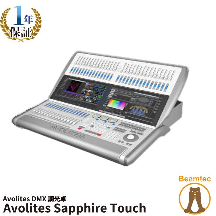 Avolites Sapphire Touch エボライツ AVOLITES Avolites DMX 調光卓 Sapphire Touch ビームテック