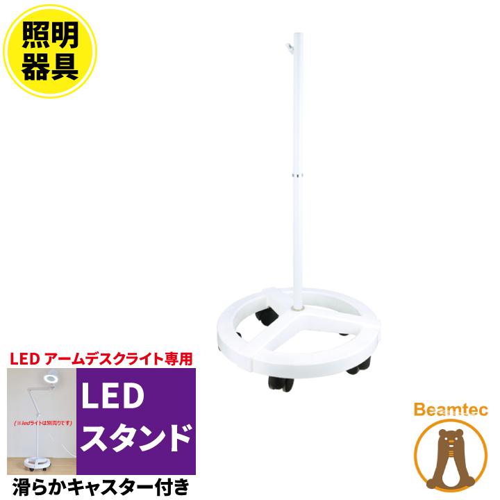 【訳あり】 LEDスタンド LED アームデスクライトの専用照明器具 SMP-2 照明 LEDランプ ビームテック