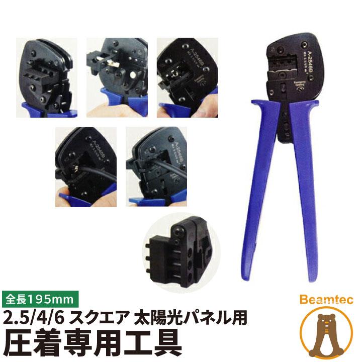 圧着工具 圧着ペンチ SolarCrimpMC4 ビームテック