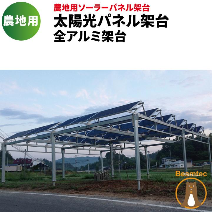 SPFA-FARM 駐車場 ソーラーパネル架台 太陽光パネル架台 ビームテック