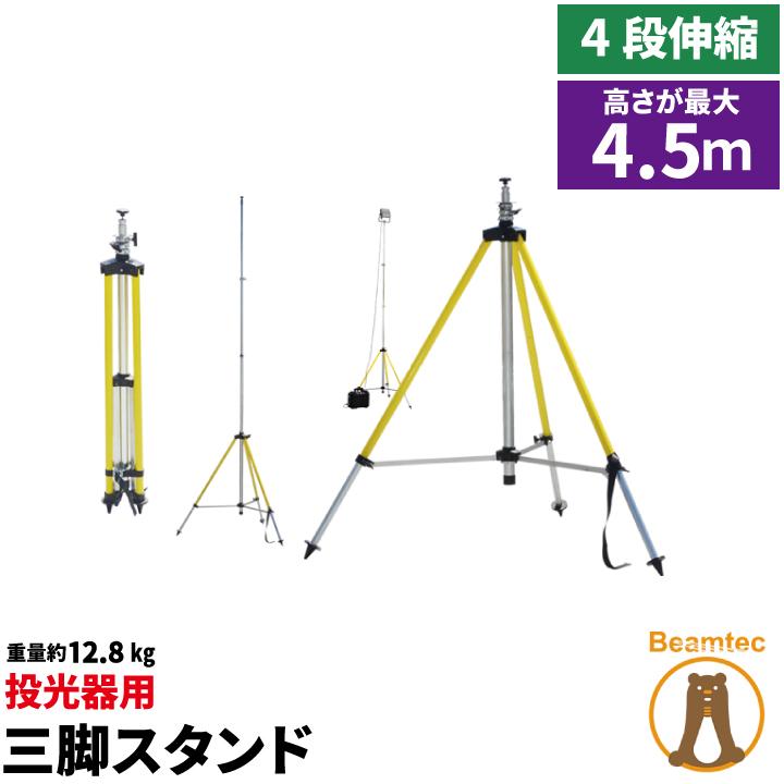 LED投光器 三脚スタンド プロ仕様 ライトスタンド ライトスタンド 4段伸縮 アルミ三脚 360度回転 最大4.5m TP45 ビームテック