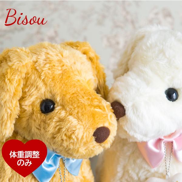 【犬 ウエイトドール】ビズー(首飾り刺繍無し)1体イヌ ウェイトドール
