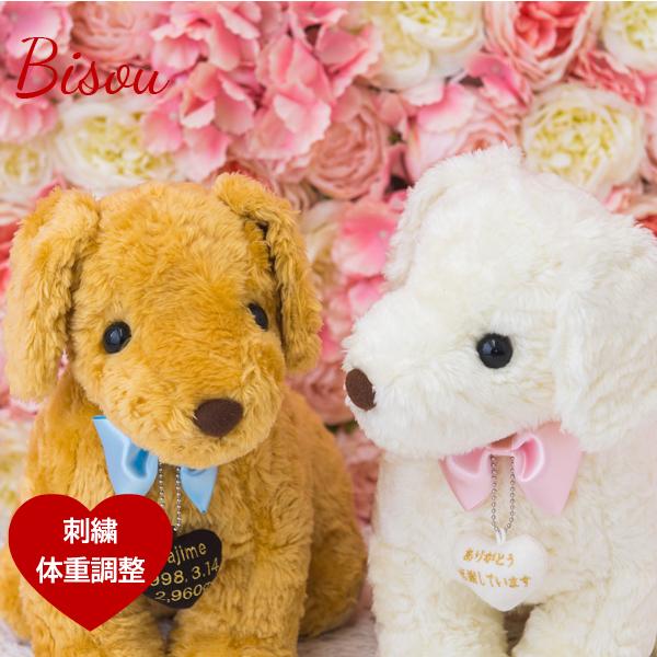 【犬 ウエイトドール】ビズー(首飾り刺繍有り)1体イヌ ウェイトドール