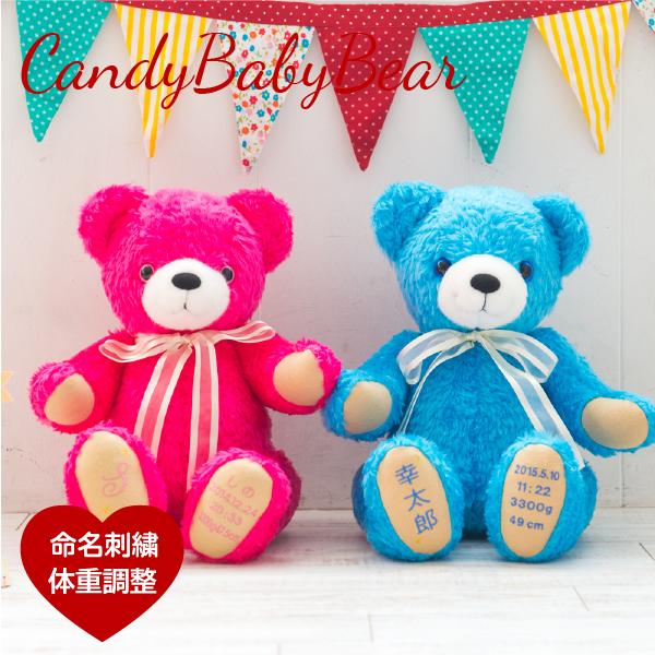 【体重ベア】ベビー キャンディー(足裏刺繍有り)1体命名 ウエイトベア 出産