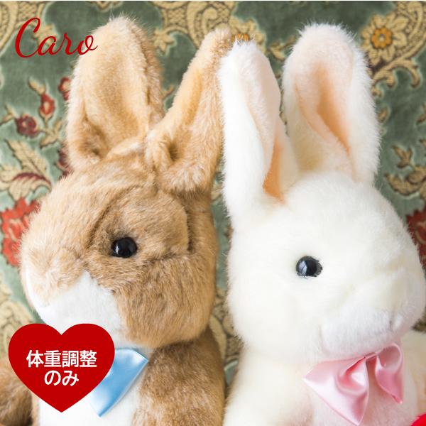 【うさぎ ウエイトドール】カーロ(ハート刺繍無し)1体ウサギ ウェイトドール