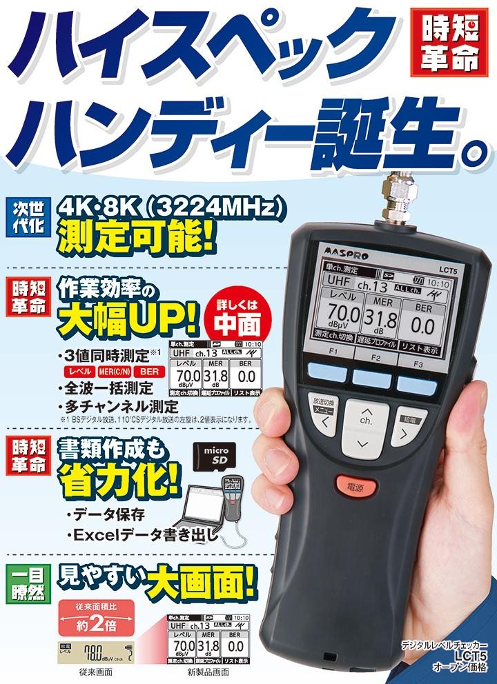 【土日もあす楽対応♪】【送料無料】マスプロ【LCT5】4K・8K(3224MHz)の測定が可能 地上デジタル放送(地デジ) BS・110°CS(スカパー! e2)デジタル放送用 レベルチェッカー 3値(受信レベル、MER(C/N)、BER)同時測定可能 MASPRO(沖縄は送料無料対象外)